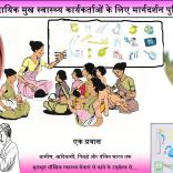 PICTURE BOOK FOR TRAINING OF COMMUNITY ORAL HEALTH WORKERS